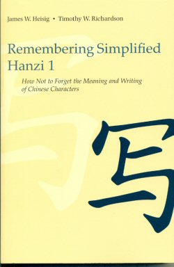 Remembering The Simplified Hanzi